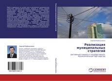 Bookcover of Реализация муниципальных стратегий
