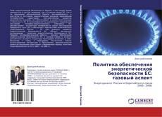 Обложка Политика обеспечения энергетической безопасности ЕС: газовый аспект