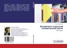 Bookcover of Интертекст в русской сатирической прозе
