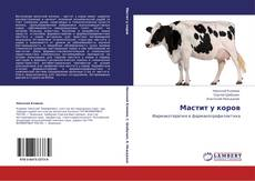 Bookcover of Мастит у коров