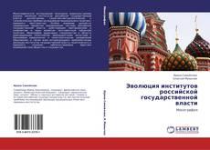 Couverture de Эволюция институтов российской государственной власти