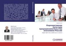 Portada del libro de Корпоративная культура предпринимательства экономики России