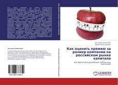 Обложка Как оценить премию за размер компании на российском рынке капитала