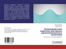 Bookcover of Взаимодействие коротких векторных однокомпонентных солитонов