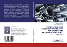 Buchcover von Математические модели теплофизики при переплаве металлов(ЭШП,ВДП)