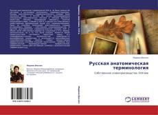 Borítókép a  Русская анатомическая терминология - hoz