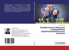 Capa do livro de Особенности общения сотрудников правоохранительных органов