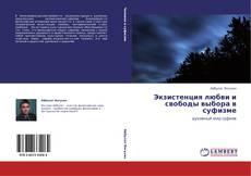 Экзистенция любви и свободы выбора в суфизме kitap kapağı