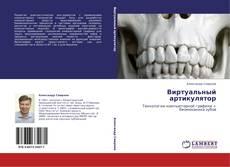 Bookcover of Виртуальный артикулятор