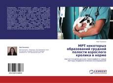 Bookcover of МРТ некоторых образований грудной полости взрослого кролика в норме