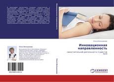 Bookcover of Инновационная направленность