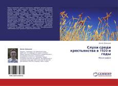 Bookcover of Слухи среди крестьянства в 1920-е годы