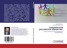 Capa do livro de Cовременное российское общество: