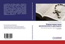 Buchcover von Характеристики религиозного дискурса