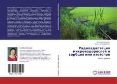 Bookcover of Радиоадаптация микроводорослей и сорбция  ими изотопов