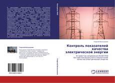 Portada del libro de Контроль показателей качества электрической энергии