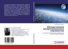 Bookcover of Методы оценки межрегионального неравенства