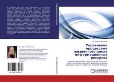Buchcover von Управление процессами жизненного цикла информационных ресурсов