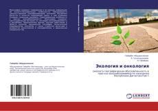 Copertina di Экология и онкология