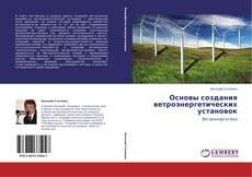 Bookcover of Основы создания ветроэнергетических установок