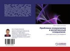 Bookcover of Проблема плюрализма и религиозный плюрализм: