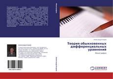 Bookcover of Теория обыкновенных дифференциальных уравнений