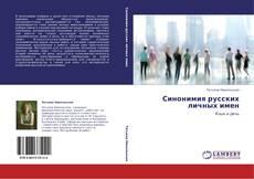 Couverture de Синонимия русских личных имен