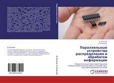 Borítókép a  Параллельные устройства распределения и обработки информации - hoz