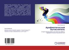 Арифметический вычислитель kitap kapağı