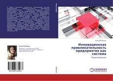 Bookcover of Инновационная привлекательность предприятия как система