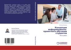 Capa do livro de Концепция информационно-проектного обучения студентов