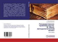 Bookcover of Государственно-правовая мысль   М. Фуко: методологический аспект