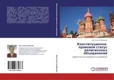 Bookcover of Конституционно-правовой статус религиозных объединений