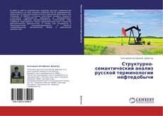 Обложка Структурно- семантический  анализ русской терминологии нефтедобычи