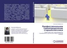 Bookcover of Профессиональное самоопределение старшеклассника