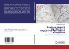 Bookcover of Охрана и защита зарубежного имущества Российской Федерации