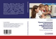 Обложка Проектирование программы неформального образования родителей