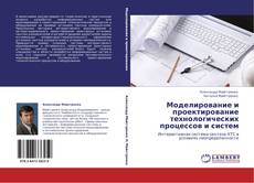 Portada del libro de Моделирование и проектирование технологических процессов и систем