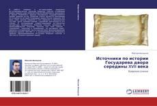 Couverture de Источники по истории Государева двора середины XVII века