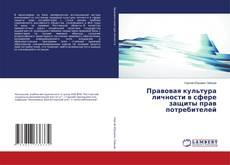 Bookcover of Правовая культура личности в сфере защиты прав потребителей