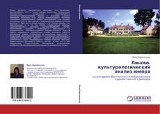 Bookcover of Лингво-  культурологический анализ юмора