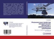 Capa do livro de Резонансные свойства механических объектов с движущимися границами