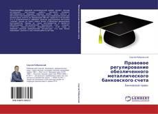 Bookcover of Правовое регулирование обезличенного металлического банковского счета