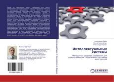Bookcover of Интеллектуальные системы
