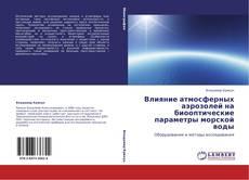 Capa do livro de Влияние атмосферных аэрозолей на биооптические параметры морской воды