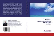 Bookcover of Россия-Казахстан:диалог литератур