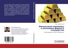 Portada del libro de Финансовые пирамиды в экономике фирмы и государства