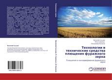 Bookcover of Технологии и технические средства плющения фуражного зерна