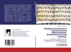 Обложка Профессионализм в музыкальном образовании.  Акмеологический подход.