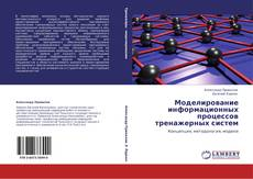 Buchcover von Моделирование информационных процессов тренажерных систем